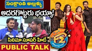 F2 Movie Public Talk | F2 Movie Review | Public Response | Venkatesh | VarunTej | Tamannah | Mehreen