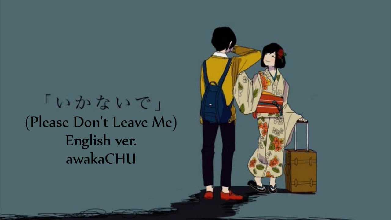 Englishplease Dont Leave Me Ikanaide いかないで あわか