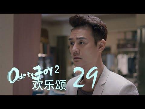 歡樂頌2 | Ode to Joy II 29【TV版】(劉濤、楊紫、蔣欣、王子文、喬欣等主演)