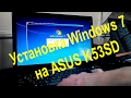 Установка Windows 7 на ноутбук ASUS K53SD