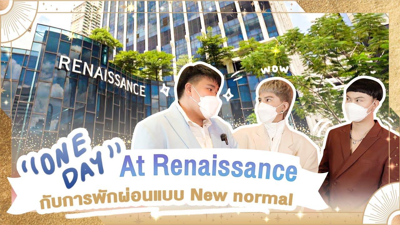 One Day At Renaissanceกับการพักผ่อนแบบ New normal