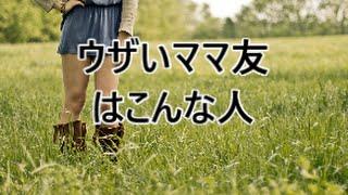 ウザいママ友はこんな人 ラインスタンプ:https://store.line.me/sticke...