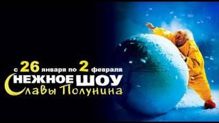 """""""сНежное Шоу"""" / театр им. Н. И. Сац / с 27 января по 2 февраля"""