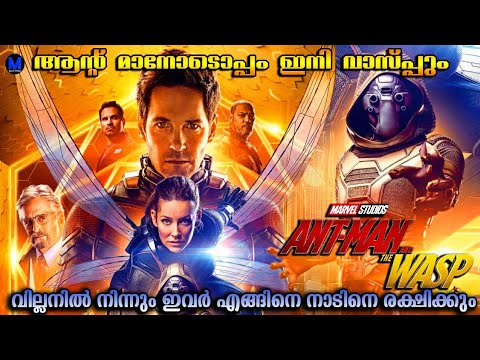 Download MCU 21 | ANT MAN AND THE WASP Explaination in Malayalam | Marvel | Movie Explainer | Movie stellar