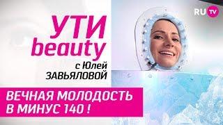 Ути-Beauty выпуск 17: Криосауна - испытание холодом
