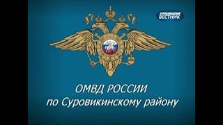 ОМВД России по Суровикинскому району: сводки за ноябрь