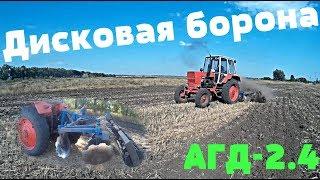 Борона дисковая АГД-2.4/ ЮМЗ/ Полтава