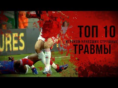 ТОП 10 футболистов нанесших страшные травмы!