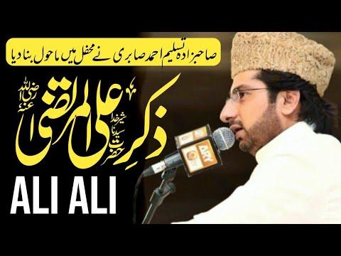 ALI ALI | Tasleem Ahmed Sabri | Karam Ki Raat Chimmo 2017