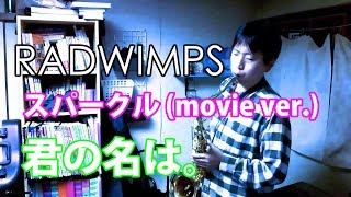 RADWIMPS - Sparkle (Your Name.) Tenor Saxophone Cover