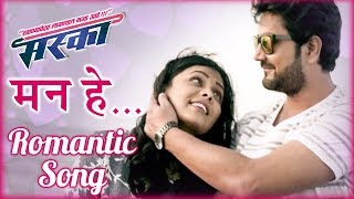 मन हे | Man Hey | Romantic Song | Maska | Chinar Mahesh | Prarthana Behere, Aniket Vishwasrao