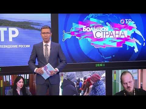 Большая страна на ОТР (29.09)