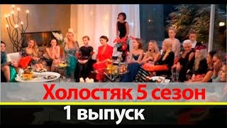 Холостяк 5 сезон 1 серия ТНТ Краткое описание выпуска от 11.03.2017