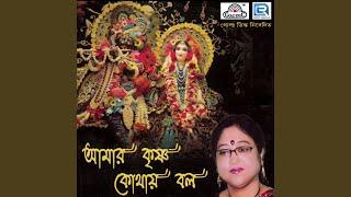 Probhuji Tumi Dao Darshan