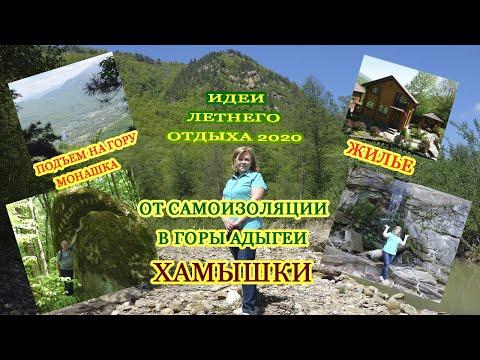 Идеи летнего отдыха 2020 /Адыгея/Хамышки/Жилье в Адыгеи/Крутой подъем на гору Монашка