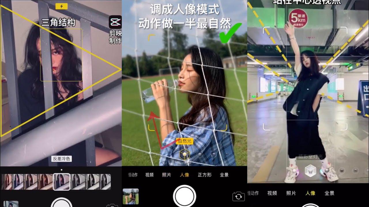 [抖音]Hướng Dẫn Cách Chụp Ảnh Dễ Thương,Đẹp Và Chất Bằng Iphone || Larangehia TV