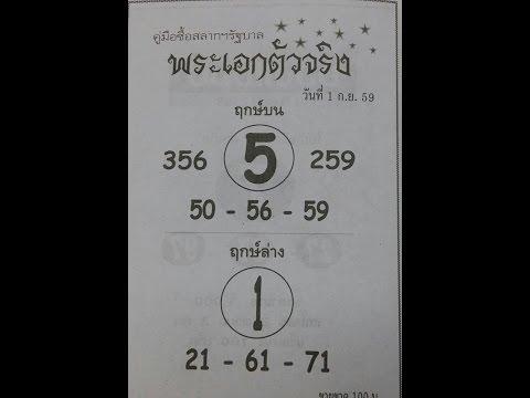 ปริศนาหวย ปริศนานครสวรรค์ งวด 16/09/59