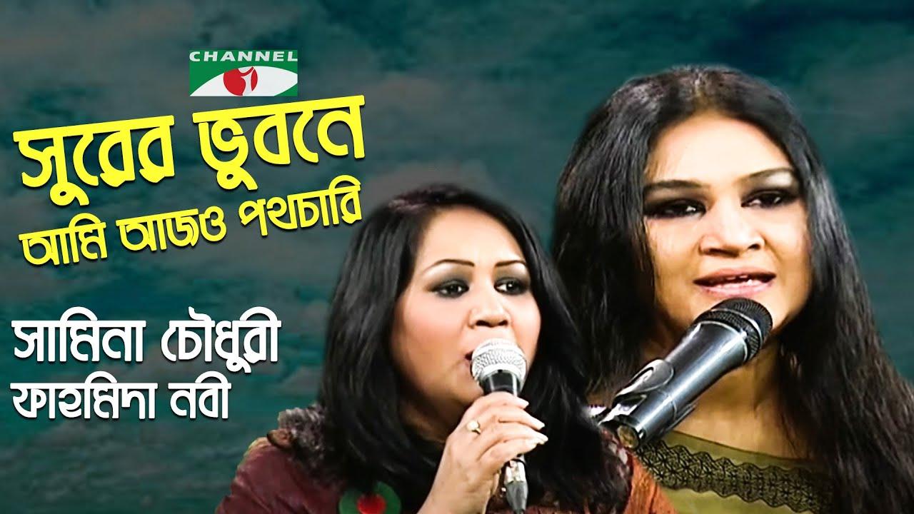 Surer Bhubone Ami Ajo | Gaan Diye Shuru | Samina Chowdhury | Fahmida Nabi | Movie Song | Channel i