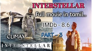 Interstellar (2014) movie tamil dubbed | Part - 3 | Interstellar movie climax explanation tamil