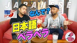 アメリカ人なのにどうやって日本語を覚えたの?