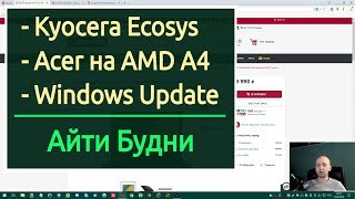 Acer на А4, Kyocera и Windows update - АйтиБудни