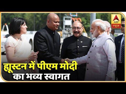 ह्यूस्टन में पीएम मोदी का भव्य स्वागत, रात में होगा Howdy Modi कार्यक्रम | ABP News Hindi
