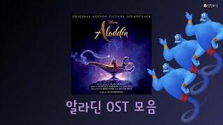 알라딘 OST 모음 (Aladdin OST)