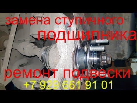 Замена ступичного подшипника, замена стоек стабилизатора, ремонт подвески, автосервис Раменское