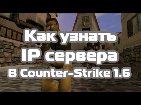 Как узнать IP сервера в CS 1.6