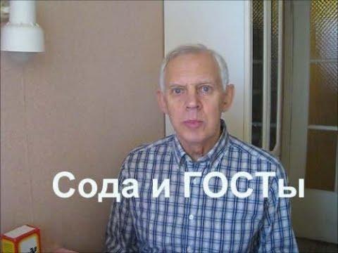 Сода и ГОСТы 32802-2014  и 2156-76 Alexander Zakurdaev