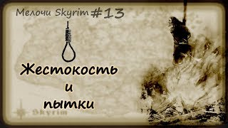 Мелочи Skyrim #13. Мрачные находки.