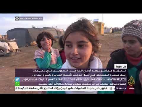 عندما يغزو البرد القارس مخيمات اللاجئين السوريين