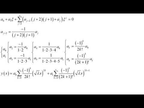 Собственные функции и собственные значения уравнения колебания