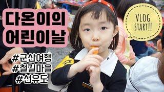 [vlog] 어린이날/군산나들이/가족여행/철길마을/선유…