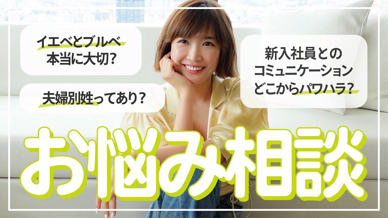 【お悩み相談】教えて!紗栄子先生!!恋愛・美容・人生のリアルな悩みに答えます♡