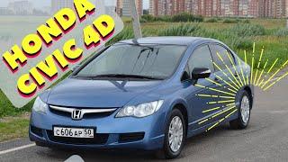 Тест Драйв Honda Civic 4d(8-ое поколение)(Тест драйв Honda Civic 4d. В этом видео мы прокатимся на автомобиле, я вам расскажу о его динамике,поведении на..., 2013-11-19T12:05:02.000Z)