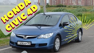 Тест Драйв Honda Civic 4d(8-ое поколение)