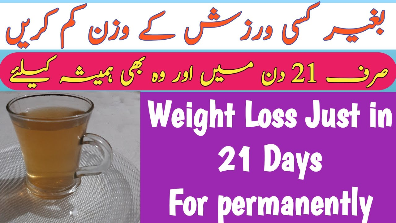 Weight loss   weight loss remedy   weight loss tips ...