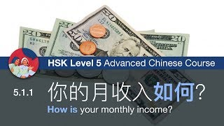 Advanced Chinese Course (HSK 5 Grammar Lessons)