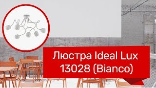 Люстра IDEAL LUX 13028 (IDEAL LUX OCTOPUS-PL6-BIANCO) обзор