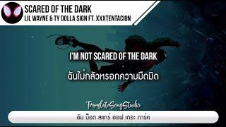 แปลเพลง Scared of the Dark - Lil Wayne & Ty Dolla $ign ft. XXXTENTACION