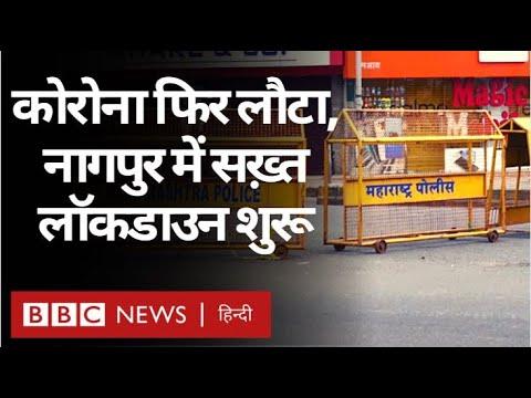 Download Coronavirus India Update : Maharashtra के Nagpur लगा Lockdown, कैसा रहा हाल?  (BBC Hindi)