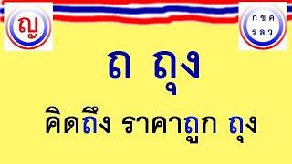 Thai alphabet in Use อักษรไทย:  22. ถ ( ถ ถุง = thaw thoong )
