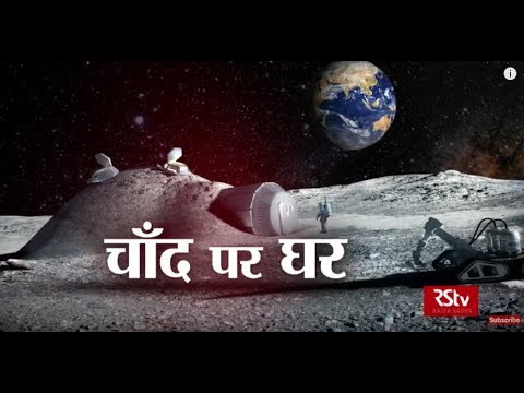RSTV Vishesh – March 28, 2018: A House on Moon  चाँद पर घर