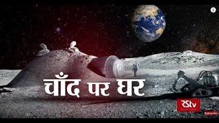 RSTV Vishesh – March 28, 2018: A House on Moon   चाँद पर घर