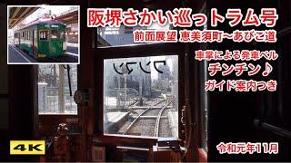 阪堺 さかい巡っトラム号 モ161 前面展望 恵美須町〜あびこ道【4K】
