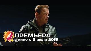 Терминатор: Генезис (2015) HD трейлер | премьера 2 июля