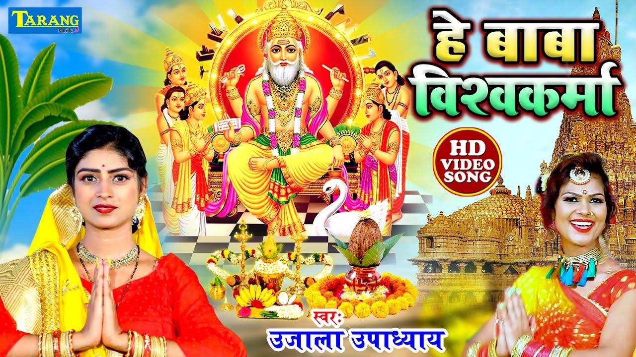 विश्वकर्मा पूजा #Video_2021    जय हो बाबा विश्वकर्मा   Ujala Upadhyay Bhakti Song   Vishwakarma Puja
