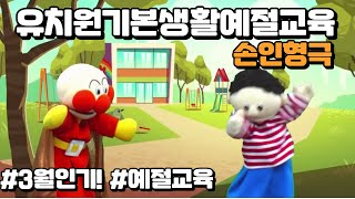 3월 인형극추천 유치원생활 기본생활예절 인사하기 / 신…