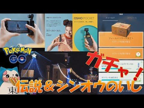 ポケモンGO大発見 伝説&シンオウの石ガチャ結果&OSMO POCKET